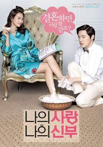 My Love, My Bride (2014)