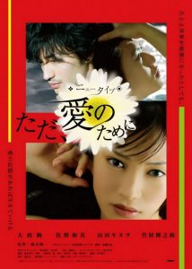 New Type: Tada ai no tame ni (2008)